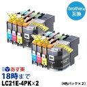 LC21E-4PK 2PSET(4色パック×2)ブラザー用[brother用] 互換インクカートリッジ ブラザー用プリンター DCP-J983N 送料無料【インク革命】