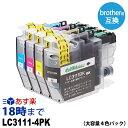 LC3111-4PK 4色 ブラザー用 brother用 互換 インク   インク革命 DCP-J973N DCP-J972N DCP-J572N MFC-J893N DCP-J978N DCP-J577N MFC-J898N LC3111 3111