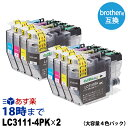 LC3111-4PK ×2セット 4色パック ブラザー用 brother用 互換 インク | インク革命 DCP-J973N DCP-J972N DCP-J572N MFC-J893N DCP-J978N DCP-J577N MFC-J898N LC3111 3111 送料無料【インク革命】