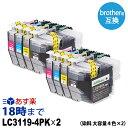 LC3119-4PK 染料 大容量4色パック×2セット ブラザー用(brother用) 互換インクカートリッジ LC3119C LC3119M LC3119Y LC3119BK 4色セット LC311