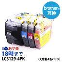 LC3129-4PK (4色パック) ブラザー用(brother用) 互換インク(プリンターインクカートリッジ) 1年保証 MFC-J6995CDW【インク革命】