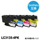 LC3135-4PK 超大容量 4色パック ブラックのみ顔料 ブラザー用(brother用) 互換インク インクカートリッジ 送料無料MFC-J1500N / DCP-J988N MFC-J1605D