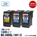 BC-340XL+BC-341(ブラック大容量+カラー2個)送料無料キヤノン[CANON]用リサイクルインク(プリンターインクカートリッ…