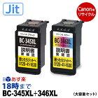 【JIT製】BC-345XL+346XL 大容量 黒/カラー 2本組 キヤノン リサイクル インク Canon キャノン ピクサス 再生品 互換 JIT ジット 送料無料【インク革命】