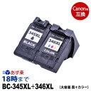 ≪12月度 月間優良ショップ受賞≫BC-345XL+346XL (ブラック・カラー大容量セット) キヤノン Canon用 リサイクル イン…