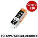 BCI-370XLPGBKキヤノン[CANON]用互換インク(プリンターインクカートリッジ)/ あす楽PIXUS-MG7730/MG7730F/MG6930/MG5730/TS5030 /TS6030