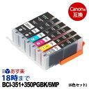 BCI-351XL+BCI-350XL/6MP 大容量 顔料ブラック Canon 互換 6色セットマルチパック bci-350xlpgbk 互換インクカートリッジ キヤノン インク 送料無料【インク革命】