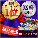 BCI-351XL+350XLBK/6MP ブラック顔料 送料無料ICチップ付キヤノン[CANON]用互換インク(プリンターインク インクカートリッジ)/ 1年保証6色マルチパックPIXUS-MG63
