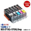 BCI-371XL+370XL/5MP 大容量 Canon 互換 インクカートリッジ 5色マルチパック BCI-371+370/5MP BCI-371 XL ( BK / C / M / Y ) +