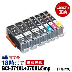 BCI-371XL+370XL/5MP + BCI-370XL PGBK 2個パック (5色セット+顔料ブラック2本) 大容量 キヤノン Canon用 互換インク 送料無料【インク革命】