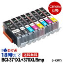 BCI-371XL+370XL/5MP キヤノン+CMY各1本[CANON]用互換インク(プリンターインクカートリッジ)5色セットマルチパック大容量 ICチップ付 PIXUS-MG7730 / MG7