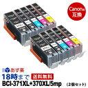 BCI-371XL+370XL/5MP キヤノン×2個 [CANON]用互換インク(プリンターインクカートリッジ)5色セットマルチパック大容量/ あす楽ICチップ付 PIXUS-MG7730 MG77