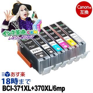 BCI-371XL+370XLPGBK/6MPキヤノン[CANON]用互換インク(プリンターインクカートリッジ)5色セットマルチパック大容量/あす楽ICチップ付PIXUS-MG7730/MG7730F/MG6930/TS8030/TS9030用【インク革命製】