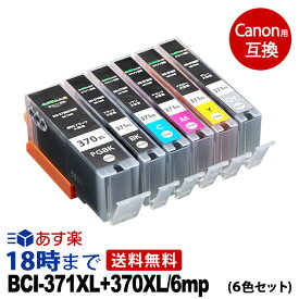 BCI-371XL+370XL/6MP 大容量 6色マルチパック キャノン Canon 互換インク 送料無料【インク革命】