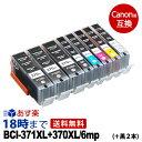 BCI-371XL+370XL/6MP +BCI-370PGBK2個 キヤノン用[CANON用] 互換インク プリンターインクカートリッジ 6色セット マルチパック 大容量/ ICチップ付 PIXUS