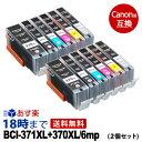 BCI-371XL+370XL/6MP ×2個パック キヤノン Canon 互換インク (プリンターインクカートリッジ) 6色セットマルチパック 大容量 送料無料 【インク革命】