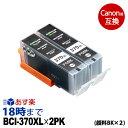 BCI-370XLPGBK 大容量 顔料ブラック×2個パック BCI-370 キヤノン Canon用 互換 インクカートリッジ PIXUS-MG7730 / PIXUS-MG7730F / PIXUS