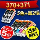 BCI-371XL+370XLPGBK/5MPキヤノン+370PGBK2個パック[CANON]用互換インク(プリンターインクカートリッジ)5色セットマルチパック大容量/ あす楽ICチップ付PIXUS-