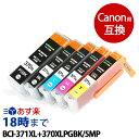 BCI-371XL+370XL/5MP 大容量 Canon 互換 インクカートリッジ 5色マルチパック BCI-371+370/5MP BCI-371 XL ( BK / C / M / Y ) + 370XL インク革命