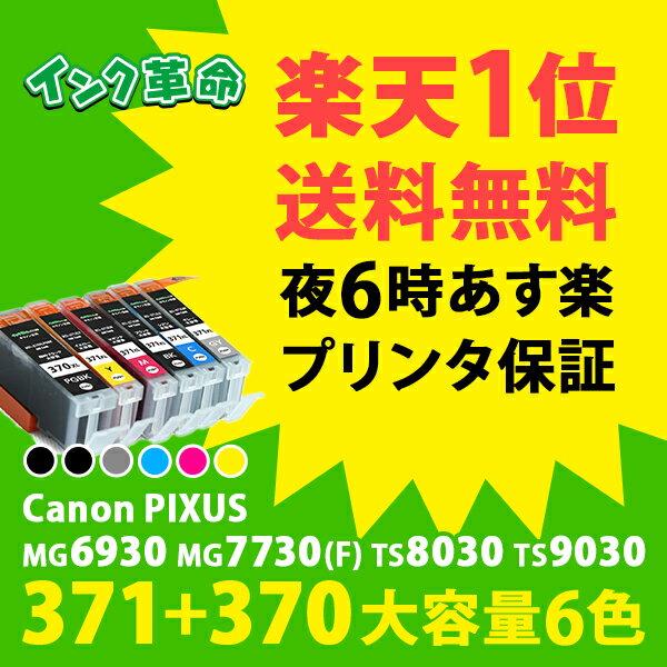 BCI-371XL+370XL/6MP 大容量 6色 キヤノン 互換 インク 371 370 | インク革命 PIXUS MG6930 MG7730 MG7730F TS8030 TS9030 XL 6MP 6930 7730 8030 9030 Canon キャノン ピクサス
