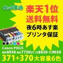 BCI-371XL+370XL/6MP 大容量 6色 キヤノン 互換 インク 371 370 | インク革命 PIXUS MG6930 MG7730 MG773...
