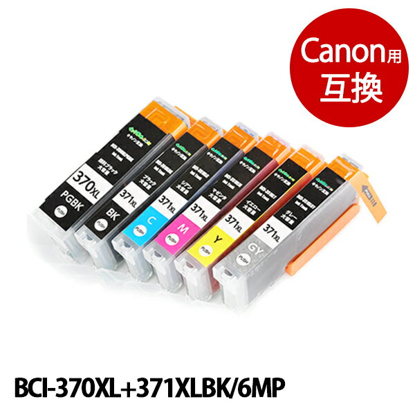 BCI-371XL+370XL/6MP 6色 大容量 キヤノン 互換 インク 371 370 Canon ピクサス PIXUS MG6930 MG7730 MG7730F TS8030 TS9030 送料無料 インク革命