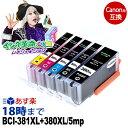 BCI-381XL+380XL/5MP+BCI-380XLPGBK 大容量 5色パック+顔料ブラック キヤノン Canon用 bci-381 380 互換インク インクタンク 送料無料【インク革命】