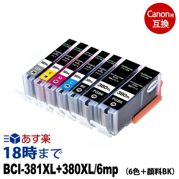 【送料無料】BCI-381+380XL/6MP 6色パック+380XL1本(顔料ブラック大容量)【18時まであす楽対応】 互換インクカートリッジ キヤノン(Canon)用 381 380 シリーズ インクタンク キャノン 用 インク bci BCI-380XLPGBK BCI-381BK BCI-381C BCI-381M BCI-381Y BCI-381GY 増量