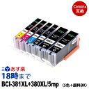 BCI-381XL+380XL/5MP 大容量 5色パッ ク+380XL1本(顔料ブラック大容量) 互換インクカートリッジ キヤノン(Canon)用 381 380 シリーズ インクタンク キャノン 用 インク bci BCI-381XLBK BCI-381XLC BCI-381XLM BCI-381XLY 送料無料 インク革命