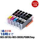 49位:BCI-381XL+380XL/5MP 大容量 5色マルチパック (顔料ブラック大容量) Canon用 キヤノン用 互換インクカートリッジ 381 380 シリーズ ICチップ付 インクタンク 増量