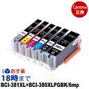 BCI-381XL+380XL/6MP 大容量 6色マルチパック 互換 キャノン インク bci-381+380/6mp bci-381 380 互換インク【インク革命】