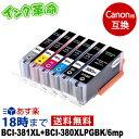 BCI-381XL+380XL/6MP 大容量 6色マルチパック 互換 キャノン インク BCI-381XL(BK/C/M/Y/GY) BCI-380XL bci-381 送料無料 インク革命
