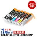 BCI-371XL+370XL/6MP 6色マルチパック キャノン インク 370 371 大容量 Canon 互換インク カートリッジ インク革命
