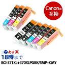 BCI-371XL+370XL/5MP キヤノン+CMY各1本[CANON]用互換インク(プリンターインクカートリッジ)5色セットマルチパック大容量 ICチップ付 PIXUS-MG7730 / MG7730F / MG6930 / MG5730 / TS5030 / TS6030 / TS8030 / TS9030用 送料無料【あす楽対応】インク革命