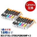 BCI-371XL+370XL/6MP ×2個パック キヤノン Canon 互換インク (プリンターインクカートリッジ) 6色セットマルチパック 大容量 送料無料 インク革命
