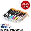 BCI-371XL+370XL/6MP 大容量 Canon 互換 インクカートリッジ 6色マルチパック BCI-371+370/6MP BCI-371 XL ( BK / C /…