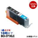 BCI-371XLC (シアン) BCI-371 キヤノン Canon用 互換 インクカートリッジ PIXUS-MG7730 / MG7730F / MG6930 / MG5730 / TS5030