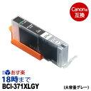 BCI-371XLGY (グレー) BCI-371 大容量 キヤノン Canon用 互換 インクカートリッジ PIXUS-MG7730/MG7730F/MG6930 /TS8030 /TS9030用【