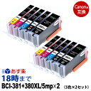 BCI-381XL+380XL/5MP ×2個セット 大容量 BCI-381+380/5mp 5色マルチパック bci-381 380 互換インク キャノン インク BCI-381XL BCI-380