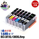 BCI-381XL+380XL/6MP 大容量 6色マルチパック キャノン 互換インク bci-381+380/6mp bci-381 380 インクタンク TS8430【インク革命】