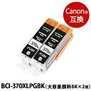BCI-370XLPGBK 2個パック キヤノン用[CANON用] 互換インク(プリンターインクカートリッジ)/ あす楽 PIXUS-MG7730 / PI…