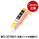 BCI−371XLY (イエロー)キヤノン[CANON]用互換インク(プリンターインクカートリッジ)/ あす楽PIXUS-MG7730/MG7730F/MG6930/TS5030 /TS6030 /T