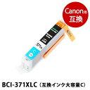 BCI-371XLC(シアン) キヤノン用[CANON用] 互換インク(プリンターインクカートリッジ)/ あす楽 PIXUS-MG7730 / PIXUS-MG7730F / PIXUS-MG6930 / PIXUS-MG5730 / PIXUS-TS5030 / PIXUS-TS6030 / PIXUS-TS8030 / PIXUS-TS9030用【インク革命】