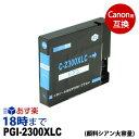 PGI-2300XLC (顔料シアン大容量) キヤノン用 Canon用 互換インクカートリッジ インクタンク プリンターインクカートリッジ / MAXIFY-iB4030 iB4130 MB5130