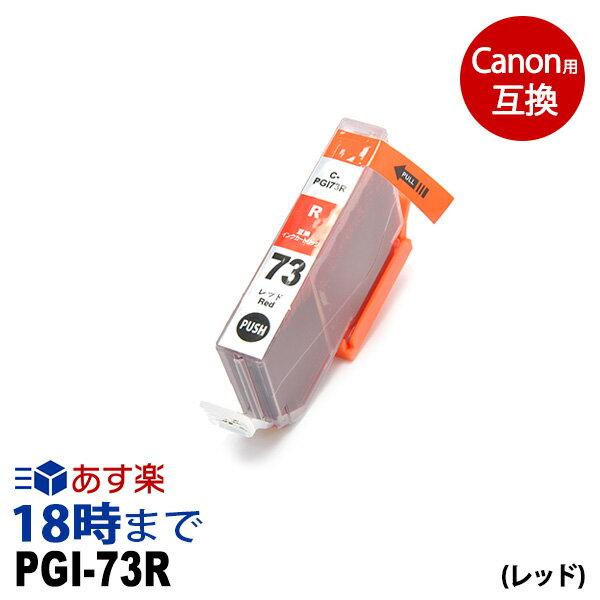 【業務用】 領収証発行【インク革命】 PGI-73(レッド)キヤノン[Canon] PIXUS-PRO-10 PIXUS-PRO-10S カートリッジ【あす楽】【領収書発行】互換 インク ICチップ 5mp 互換インク