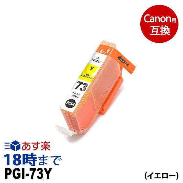 【業務用】 領収証発行【インク革命】 PGI-73(イエロー)キヤノン[Canon] PIXUS-PRO-10 PIXUS-PRO-10S カートリッジ【あす楽】【領収書発行】互換 インク ICチップ 5mp 互換インク