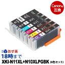 XKI-N11+N10/6mp 6色マルチパック大容量 キヤノン Canon用 互換インクカートリッジ ICチップ付 ピクサス PIXUS XK50 / XK60 / XK70 / XK80 / XK