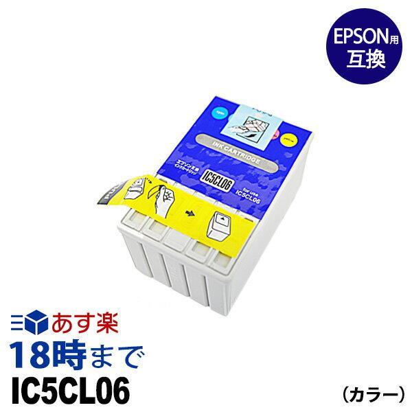 IC5CL06 エプソン(EPSON)用互換インク(プリンターインクカートリッジ)1年保証あす楽 : PM-3300C PM-3500C PM-890C PM-3700C PM-870C用【インク革命製】