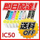 IC6CL50エプソン 6色セット+BK×2個プリンターインクカートリッジ1年保証あす楽エプソンインクic50/EP301/302/702A/703A/704A/705A/T960/
