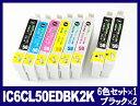 IC6CL50エプソン 6色セット+BK×2個プリンターインクカートリッジ1年保証あす楽エプソンインクic50/EP301/302/702A/70…